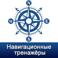 Подготовка по использованию судовых радиолокационных станций на внутренних водных путях