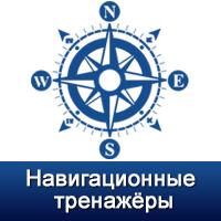 Использование судовых радиолокационных станций на внутренних водных путях. Для лиц, не прошедших входной контроль.