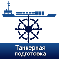 Подготовка по расширенной программе в отношении грузовых операций на танкерах-химовозах